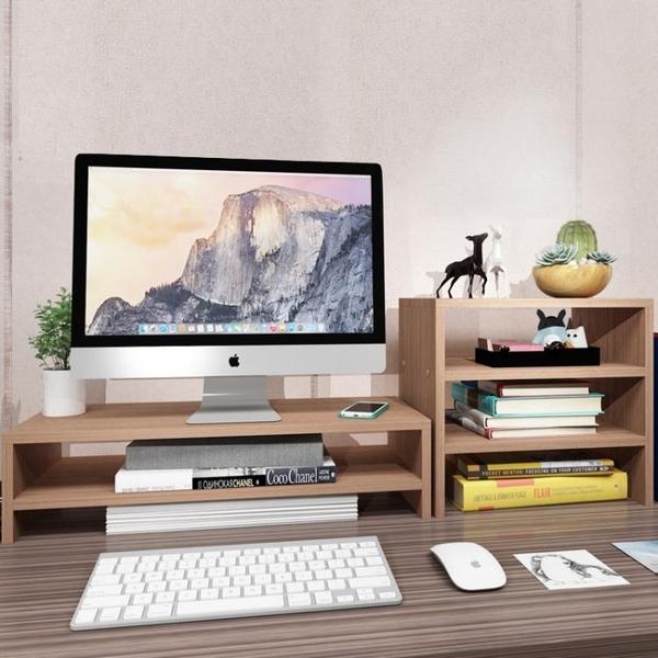 電腦顯示器增高架辦公室桌面收納盒置物架子 cf 全館免運