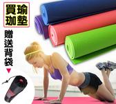 瑜珈墊【ZRY003】多色PVC輕薄外出瑜珈墊 運動 健身 野餐 戶外 訓練 厚底 123ok