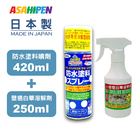 日本Asahipen強力防水/防壁癌噴劑...