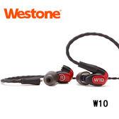 Westone W10 入耳式耳機