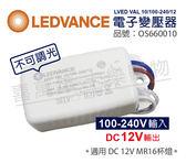 OSRAM歐司朗 LVED VAL 10/100-240/12  DC 12V 10W 全電壓 不可調光 變壓器 _ OS660010