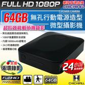 1080P 超長效移動偵測錄影無孔行動電源造型微型針孔攝影機(64G)