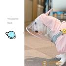 狗狗雨衣法斗巴哥柯基雨披柴犬寵物四角防水衣服夏季【小獅子】