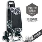 購物車買菜車小拉車可摺疊小推車拖車拉桿便攜家用老人手拉車HM 3C優購