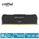 美光 Crucial Ballistix D4 3600/32G單支超頻黑散熱片