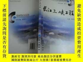 二手書博民逛書店罕見長江三峽工程Y18817 季昌化 長江出版社 出版2007