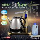 ^聖家^KRIA可利亞 自動補水多功能品茗泡茶機/電水壺 KR-1215【全館刷卡分期+免運費】