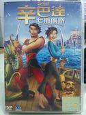 影音專賣店-B35-033-正版DVD【辛巴達-七海傳奇】-卡通動畫-國英語發音