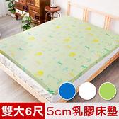 【米夢家居】夢想家園-雙面精梳純棉-天然乳膠床墊5公分厚-雙人加大6尺青春綠