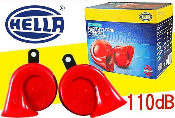 正版 HELLA 高低音 110dB 汽車喇叭 含繼電器 雙B正廠零件 聲音渾厚 叭叭聲 低沉 雙B喇叭