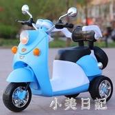 新款兒童電動摩托車三輪車男女孩寶寶小孩電動玩具車電瓶童車 aj7073『小美日記』