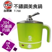 【台熱牌】2L多功能美食鍋/快煮鍋T-768(304不鏽鋼內鍋)《刷卡分期+免運》