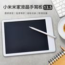 【coni shop】小米米家液晶手寫板...