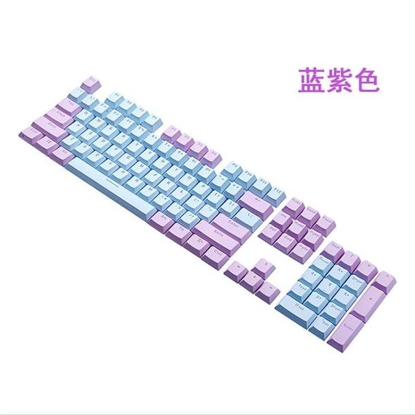 鍵盤 雙色模透光PBT鍵帽 機械鍵盤 專用個性不掉字不退色跨境專供【新年禮物】
