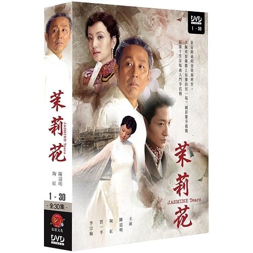 茉莉花 DVD ( 陳道明/陶紅/李宗翰/賈一平/李念/魏宗萬 )