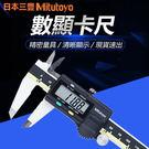 日本Mitutoyo三豐數顯卡尺0-150MM高精度電子數顯游標卡尺200 300mm 現貨 免運