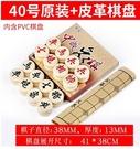 中國象棋實木高檔橡棋摺疊棋盤