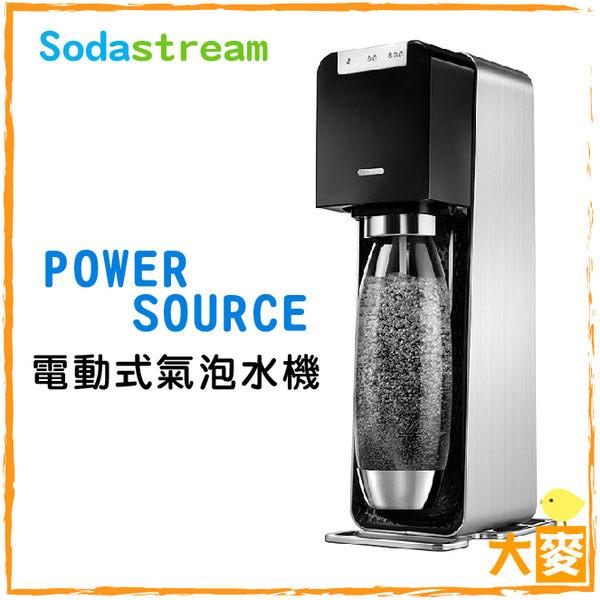 公司貨【Sodastream】電動式氣泡水機POWER SOURCE (黑色)