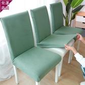 椅子套 通用餐椅套辦公椅子套罩布藝連體座椅背皮凳子套家用簡約現代純色 【快速出貨】