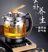 韓國現代養生壺全自動加厚玻璃電煮茶壺多功能家用燒水壺煮茶器小 生活故事