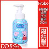 Probo 博寶兒 佩佩豬 抑菌洗手慕斯 350ml (兒童/幼童/寶寶/抗菌洗手)【DDBS】