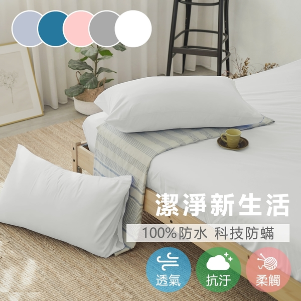 【小日常寢居】文青素面防水防蹣床包保潔墊《象牙白》3.5尺單人+保潔枕套二件組(台灣製)