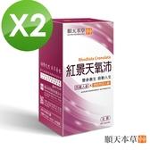 【順天本草】紅景天氧沛膠囊 (60顆/盒X2)