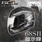 [預購送電鍍藍鏡片] SOL 69S(68Sll) 啟示錄 黑銀 全罩 安全帽 再送好禮2選1