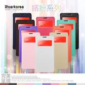◎繽紛系列 MIUI Xiaomi 紅米機 皮革視窗側掀皮套/可立式/磁吸式/保護套/矽膠套/手機套/皮套