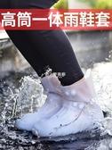 雨鞋套 雨鞋高筒防水雨兒童鞋套加厚防滑耐磨男女腳套兒童下雨透明大鞋套 京都3C