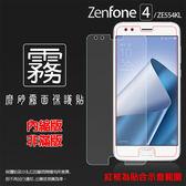 ◆霧面螢幕保護貼 ASUS ZenFone 4 ZE554KL Z01KDA Z01KD (雙面) 保護膜 霧貼 霧面貼 軟性