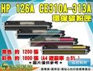 HP 126A/CE310A 黑 環保碳粉匣 ETCH034