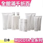 《快速出貨》【MUCOTA 04 蜂蜜保濕髮膜 嚴重損傷/清爽型】日本 沙龍保養 200g 高保濕 【小福部屋】