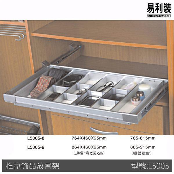 【 EASYCAN 】L5005-8 推拉飾物放置架 易利裝生活五金 房間 臥房 客廳 小資族 辦公家具
