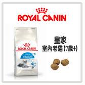 【力奇】Royal Canin 法國皇家 INDOOR 7+ 室內老貓(7歲以上) 3.5KG -970元 可超取 (A012M04)