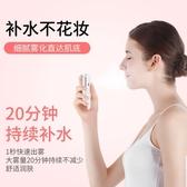 補水儀 ROZO納米噴霧補水儀臉部小型美容儀隨身女學生便攜手持充電加濕器 城市部落