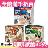 日本 AGF Blendy stick 咖啡歐蕾 盒裝30本入 3種口味飲品【小福部屋】