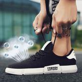 男鞋子韓版潮流男士運動鞋跑步網面帆布透氣網鞋 可可鞋櫃
