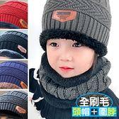 男女兒童保暖毛帽+圍脖二件式加絨針織帽.刷毛線帽頭套圍巾護耳口罩秋冬配件推薦專賣哪裡買ptt
