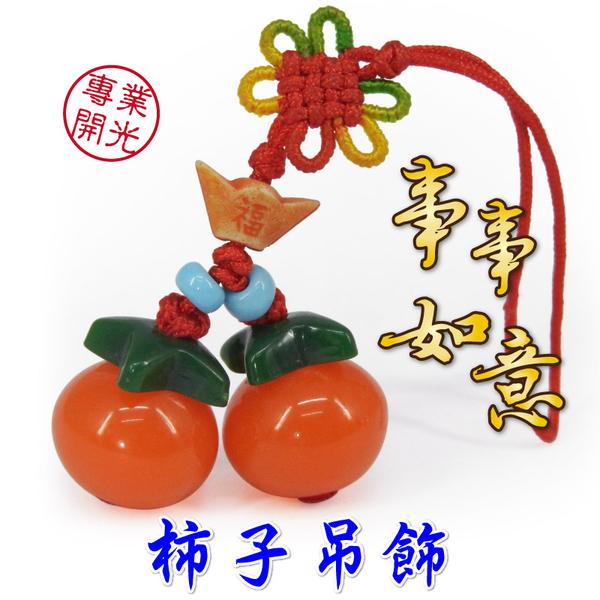【吉祥開運坊】手機吊飾【事事如意 小吊飾 開運柿柿如意】淨化