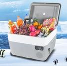 千里冰車載冰箱壓縮機車家兩用12v24v大貨車汽車小冰箱冷藏冷凍 3C優購
