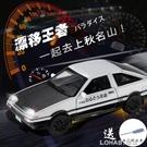 汽車擺件 車內創意Ae86中控臺高檔男車內用品車模車載小車模型 樂活生活館