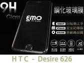 【EMO防爆9H鋼化玻璃】~加贈鏡頭貼~forHTC Desire 626 D626x 玻璃貼膜保護貼膜螢幕貼膜
