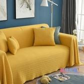 沙發套  北歐ins全蓋通用萬能沙發套罩網紅沙發巾全包沙發布單沙發墊蓋布【快速出貨】