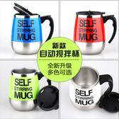 自動攪拌杯運動創意歐式不銹鋼咖啡杯懶人電動奶粉蛋白粉杯子