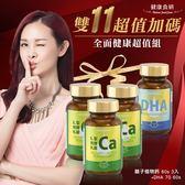 【預購】健康食妍 雙11超值加碼 全面健康超值組【BG Shop】離子植物鈣x3+DHA