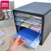 檔案櫃 得力文件櫃抽屜式塑料桌面文件櫃辦公收納文件盒a4 第六空間 MKS