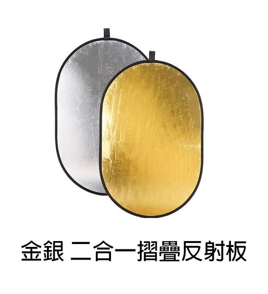 黑熊數位 多功能 雙色反光板 二合一反射板 橢圓形 60x90cm 金銀 雙色 人像反光板 反射板