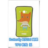 htc Butterfly X920d 蝴蝶機 手機殼 軟殼 保護套 動物園 狐狸