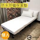 防水防蟎保潔墊-雙人(白、藍、灰)/床包